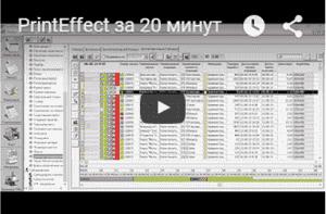 Презентация PrintEffect