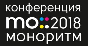 """Конференция """"Моноритм-2018"""""""